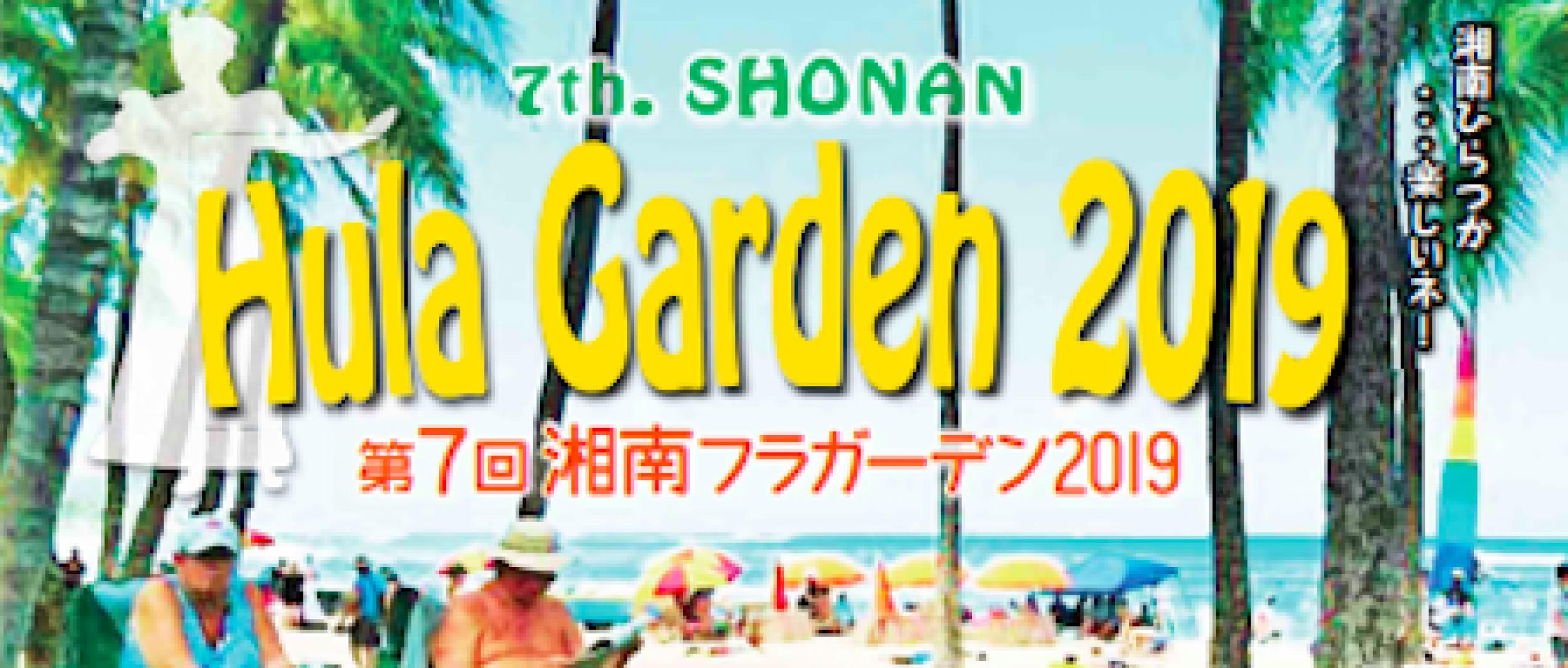 湘南フラガーデン|Shonan Hula Garden